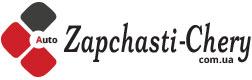 Ковшаровка магазин Zapchasti-chery.com.ua