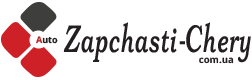 Сальник Чери Тиго купить в интернет магазине 《ZAPCHSTI-CHERY》